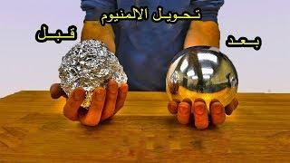 كيف تصنع كرة القصدير من الالمنيوم  بطريقة سهلة Japanese Foil Ball