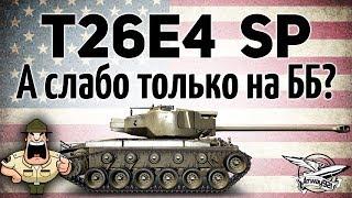 T26E4 SuperPershing - А слабо только на ББ?