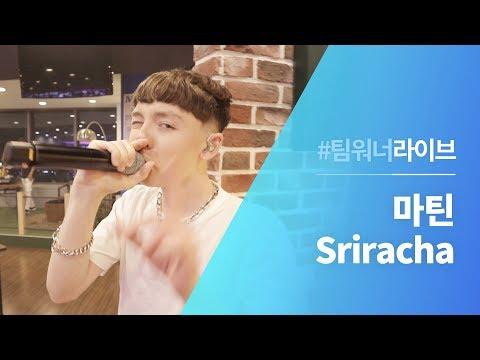 #Team워너 Live : 마틴 (Marteen) - Sriracha