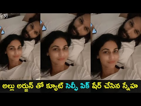 Sneha Reddy shares cutest selfie with Allu Arjun