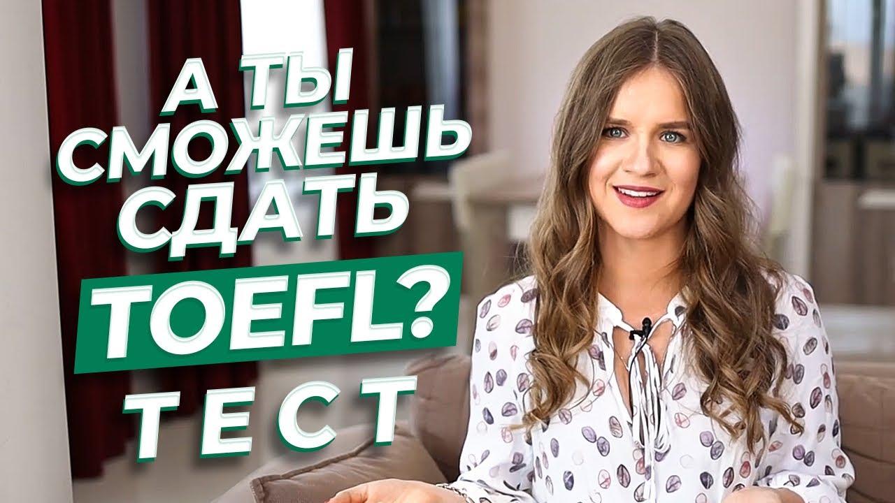 А ты сможешь сдать TOEFL? Проверь свой английский!
