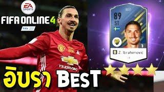 อิบรา ที่โหดที่สุดใน FIFA Online 4 แบกขึ้นดาวทอง!!!