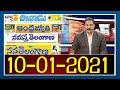 Today News Paper Main Headlines | 10th January 2021 | AP News | Telangana | TV5 News