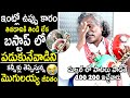 Bheemla Nayak Singer Kinnera Mogulaiah Shared His Struggling Life | Bheemla Nayak | Its Andhra Tv