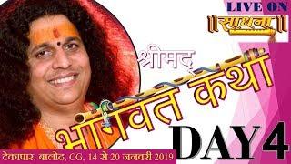 Day 4 | 14 to 20 Jan 2019 | Live Bhagwat Katha@Tekapar, Balod CG | Shree Indradevji Maharaj