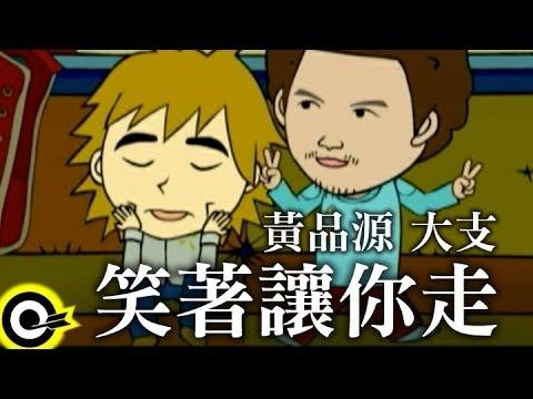黃品源 Huang Pin Yuan&大支 Dwagie【笑著讓你走】Official Music Video
