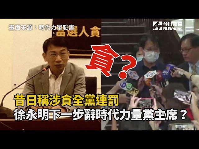 巷仔內/昔日稱涉貪全黨連罰 徐永明下一步辭黨主席?