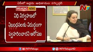 AP CS Neelam Sahni suspends GAD Assistant Secretary, Secti..