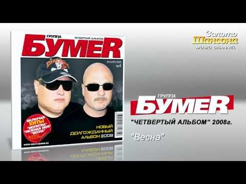 БумеR - Весна (Audio)