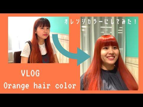 【Vlog】オレンジヘアカラーにしてみた!!フェス前にメンテナンス〜!