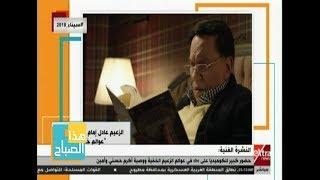 هذا الصباح| الزعيم عادل إمام في مسلسل quotعوالم خفيةquot في رمضان على CBC ...