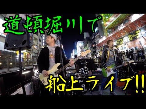 【道頓堀でライブ!!】LOUDOG主催船上パーティー!AT-TV 2017~その②~