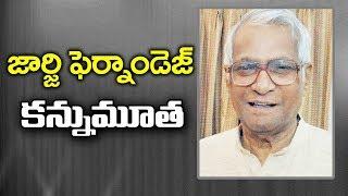 Former Defence Minister George Fernandes passes away..