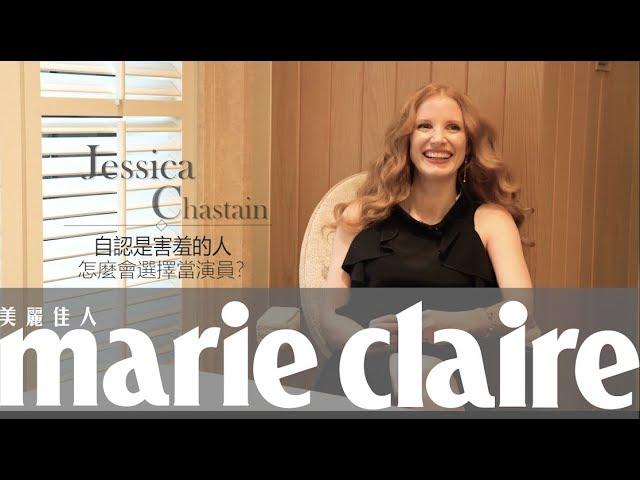 伯爵大使好萊塢巨星Jessica Chastain 全台獨家專訪!「我們必須很努力去推動女人可以是有力量的、有野心的、強壯的!」
