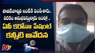 Emotional video of Vijayawada's coronavirus patient..