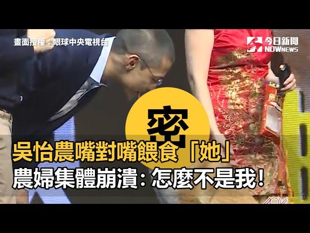 吳怡農嘴對嘴餵食「她」 農婦集體崩潰:怎麼不是我!