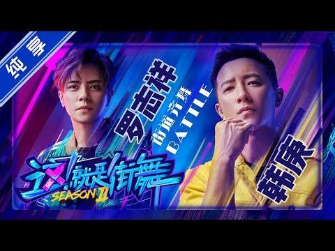 【纯享】罗志祥VS韩庚 街道齐舞battle【这!就是街舞S2】EP2 20190525