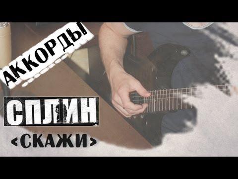 Скажи - Сплин под гитару (cover)