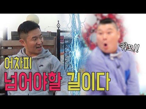 껄끄럽던 강호동.. 안일권 드디어 입열다