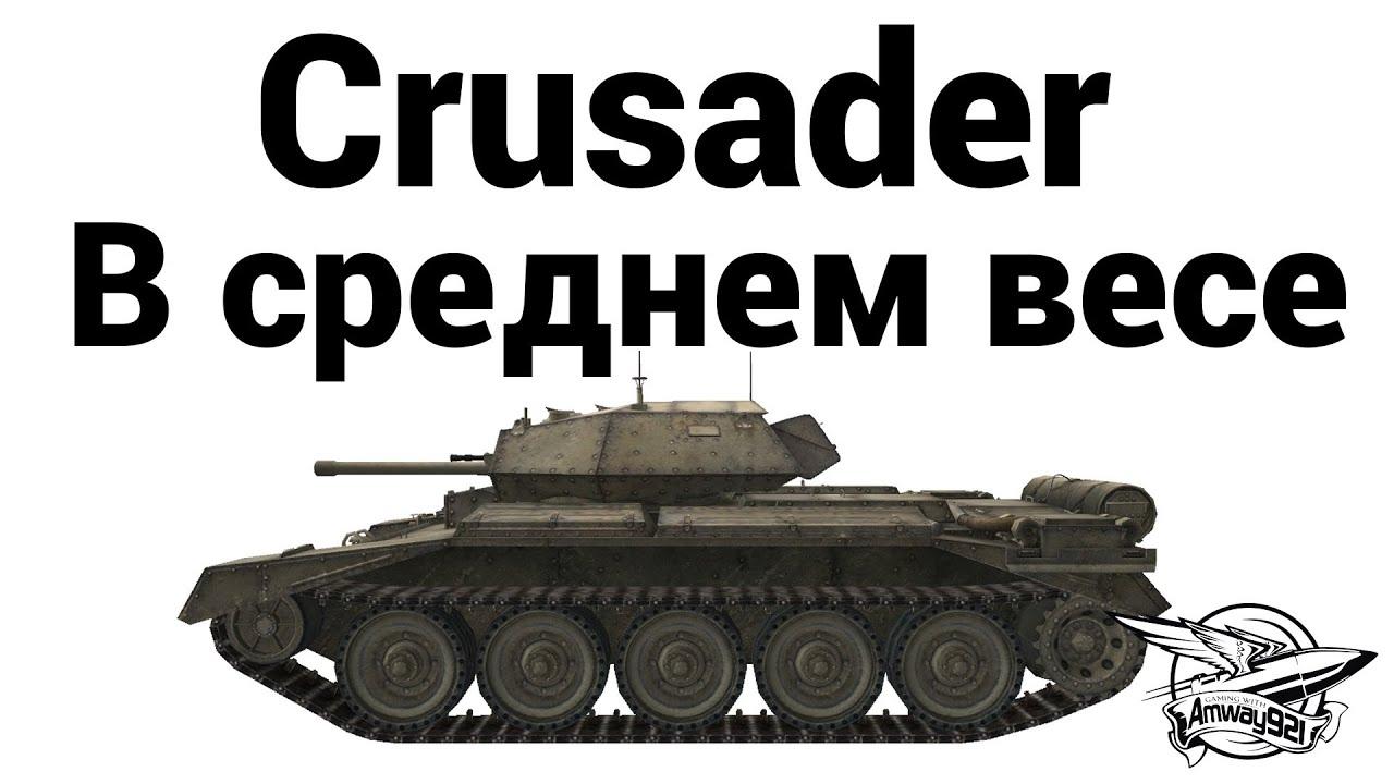 Crusader - В среднем весе