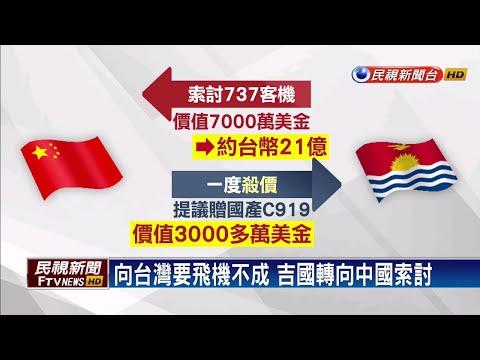 吉里巴斯要飛機不成! 與台灣閃電斷交-民視新聞