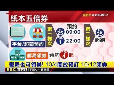 紙本五倍券「先預約後領券」 超商9/25起跑@東森新聞 CH51