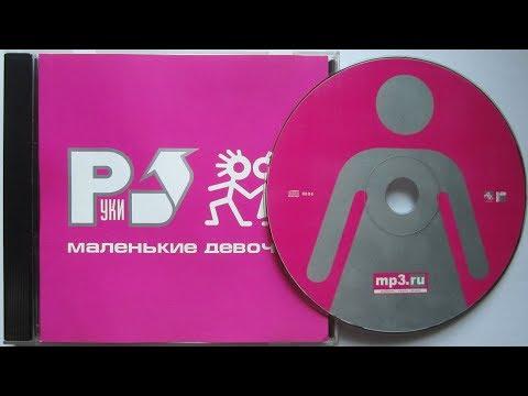 Руки Вверх - Маленькие девочки /распаковка - обзор cd/