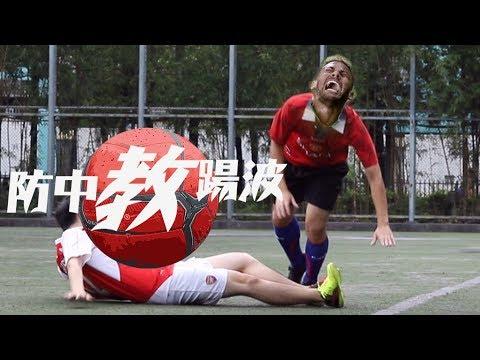 【防中教踢波 - ep5 金像影帝尼馬碌地】