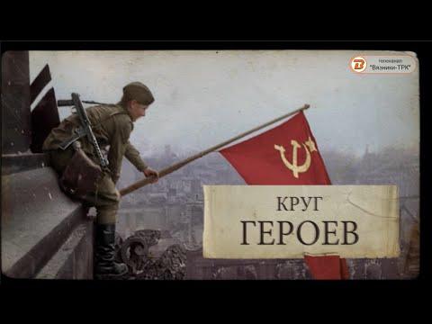 """""""КРУГ ГЕРОЕВ"""". Передача от 24.03.2020г."""