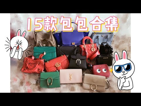 我的包包合集|Handbag Collection|快速review|Hermes|Dior|Gucci|Celine