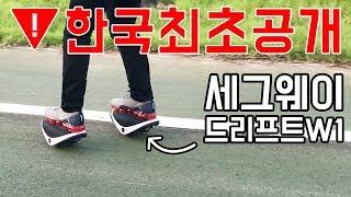 [포마] 세그웨이 드리프트 w1 한국 상륙! 그 첫인상 미리보기 |포켓매거진| ninbot segway drift w1