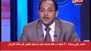 الحياة اليوم - لقاء يسري البدري رئيس قسم الحوادث بجريدة المصري اليوم حول تفجيرات العريش