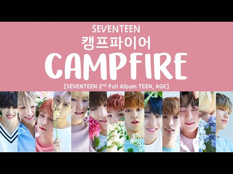 [LYRICS/가사] SEVENTEEN (세븐틴) - 캠프파이어 (CAMPFIRE) [TEEN,AGE 2ND FULL ALBUM]