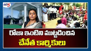 Handloom workers lay siege to APIIC chairperson Roja house..