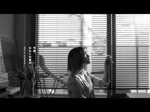 SHE IS SUMMER「今夜、わたしの家が(home demo ver.)」(Prod.George from MOP of HEAD)