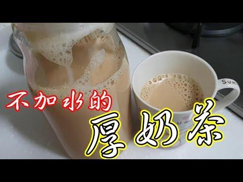 厚奶茶**不加水的奶茶,材料很簡單,熱的冰的都好喝