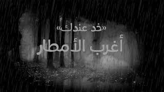 اغرب الامطار في العالم .. ! | خد عندك مع أحمد يونس     -