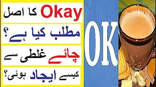 Actual Meaning of OKAY - 10 Amazing Facts about Famous Things