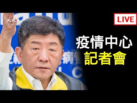 【5/17 直播】台灣今新增333例本土 萬華、板橋占多數 | 台灣大紀元時報