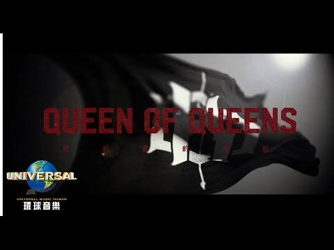 Miss Ko 葛仲珊【皇后區的皇后 Queen of Queens】Official Lyric Video