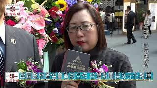 與國際地產協會簽約合作 台灣新聞採多元化報導 2