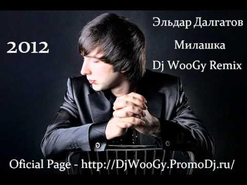 Эльдар Далгатов - Милашка (Dj WooGy Remix 2012)