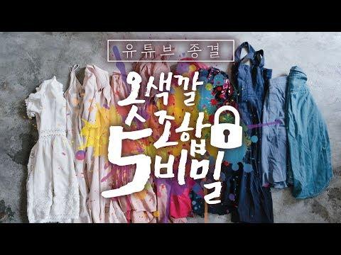유튜브 종결! 옷 색깔 조합 5가지 코디 컬러 비밀 #옷과서