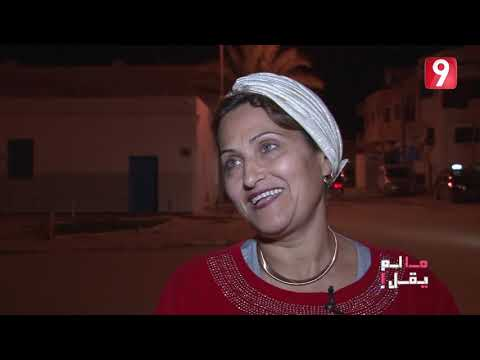 Ma lam yokal | يهود تونس، إختلاف الدين لا يفسد للود حياة ..