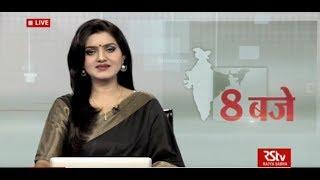 Hindi News Bulletin | हिंदी समाचार बुलेटिन – May 26, 2018 (8 pm)