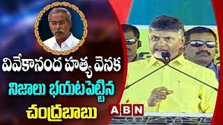 CM Chandrababu Naidu Speech at Public Meeting In Vizag | Part 1 | ABN Telugu
