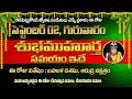 సెప్టెంబర్ 02 గురువారం శుభముహుర్త సమయం ఇదే Thursday Panchangam in Telugu 2021 | Guruvaram panchangam