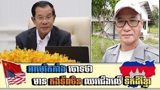 អាមេរិកកំពុងបង្កើតលេសឈ្លានពានខ្មែរ _ Cambodia doesn't have any foreign troops