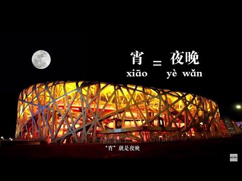 中国年之 #元宵节