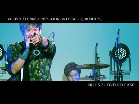 ライブDVD「FUNKIST 20TH LION〜恵比寿LIQUIDROOM〜」30秒CM